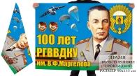 Эффектный двухсторонний флаг «100 лет РВВДКУ»