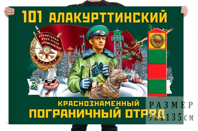 Флаг 101 Алакурттинского Краснознамённого пограничного отряда