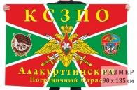 Флаг 101 Алакурттинского погранотряда