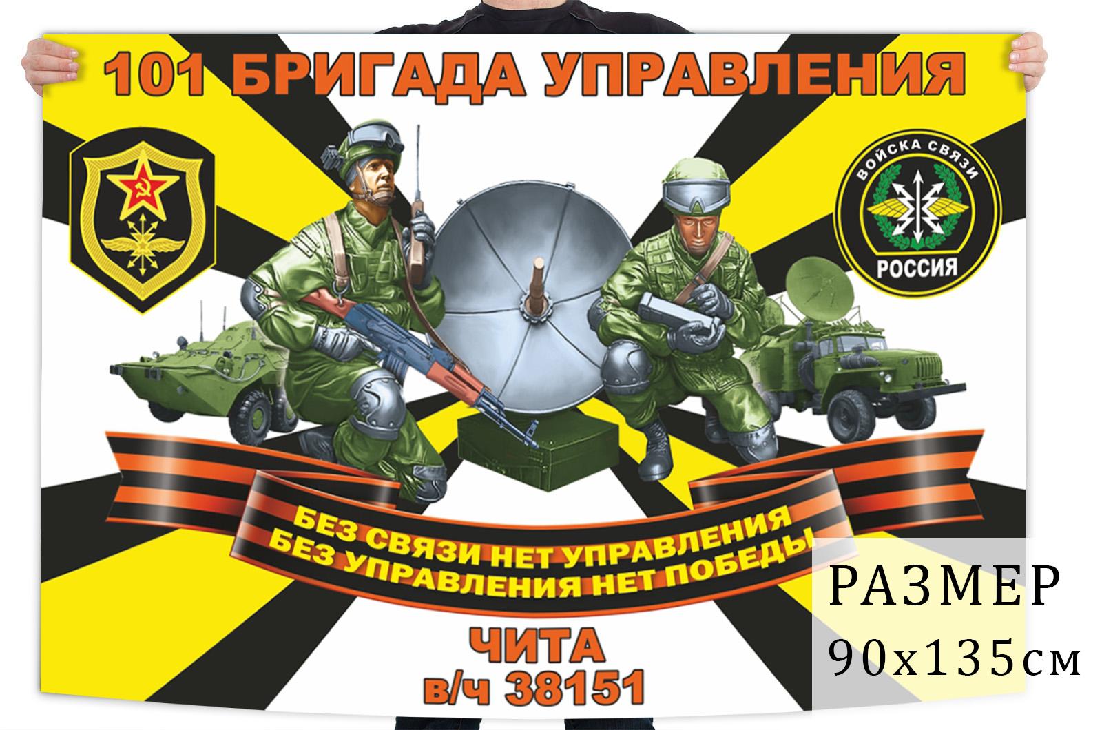 Флаг 101 бригады управления войск связи