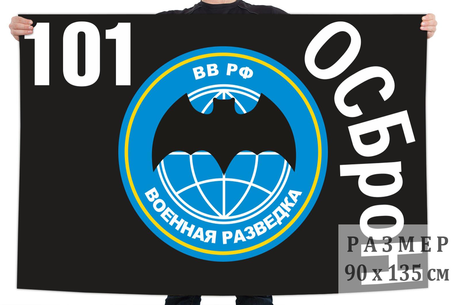 Флаг «101 ОСБрОН»