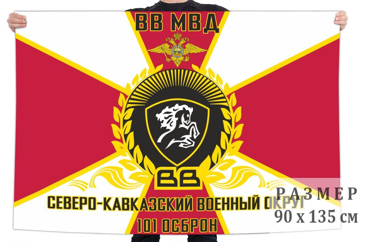 Флаг 101 особой бригады оперативного назначения внутренних войск МВД России