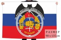 Флаг 101 особой бригады оперативного назначения