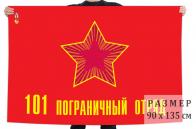 Флаг 101 погранотряда