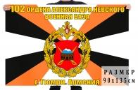 Флаг 102-й Военной базы