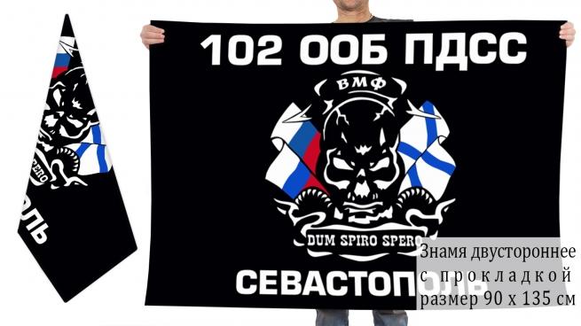 Флаг 102 ООБ ПДСС