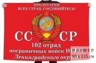 Флаг 102 отряда пограничных войск НКВД