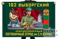 Флаг 102 Выборгского Краснознамённого ПогО им. Кирова