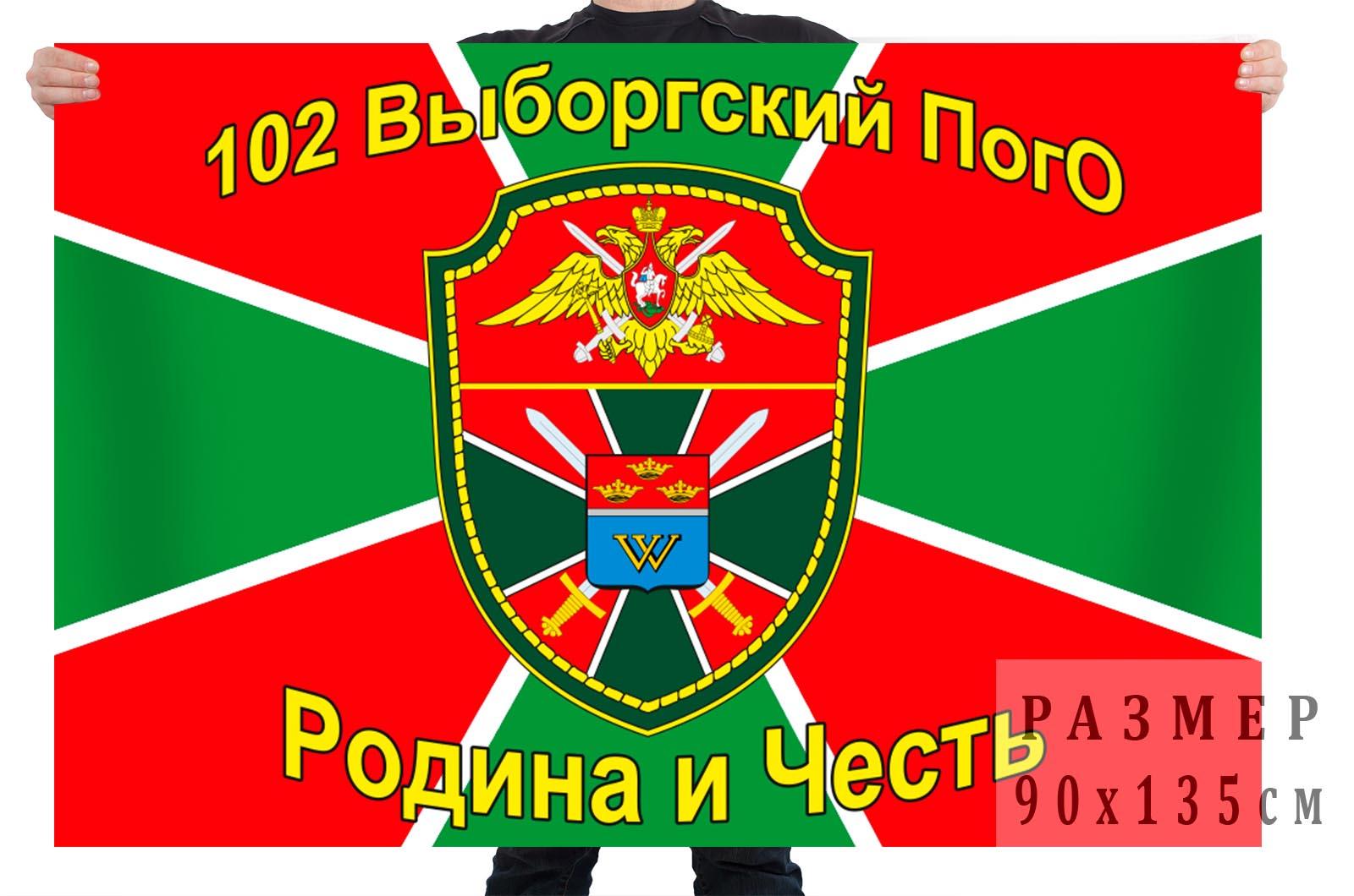Флаг 102 Выборгского пограничного отряда