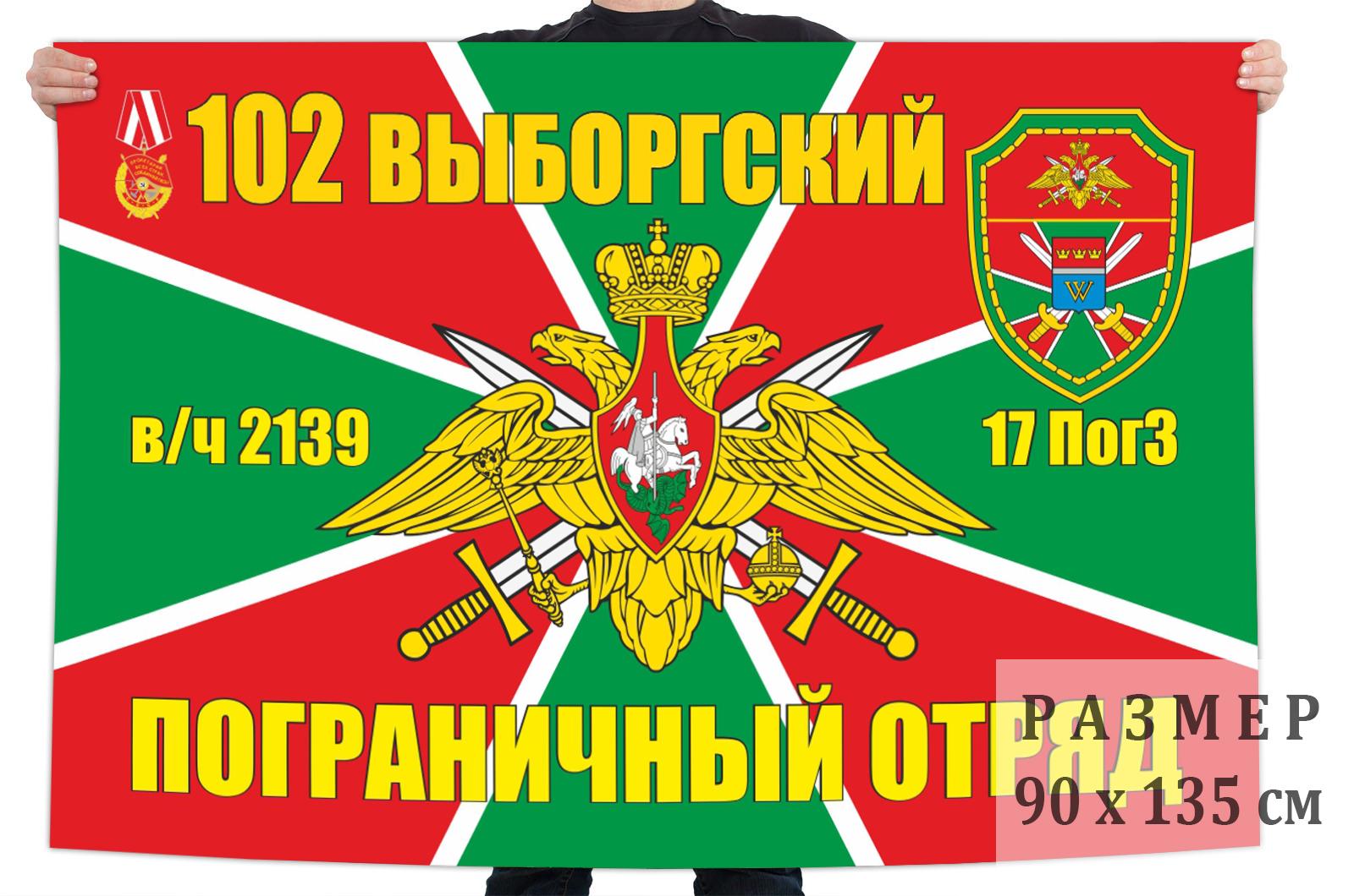 Флаг 102 Выборгского погранотряда