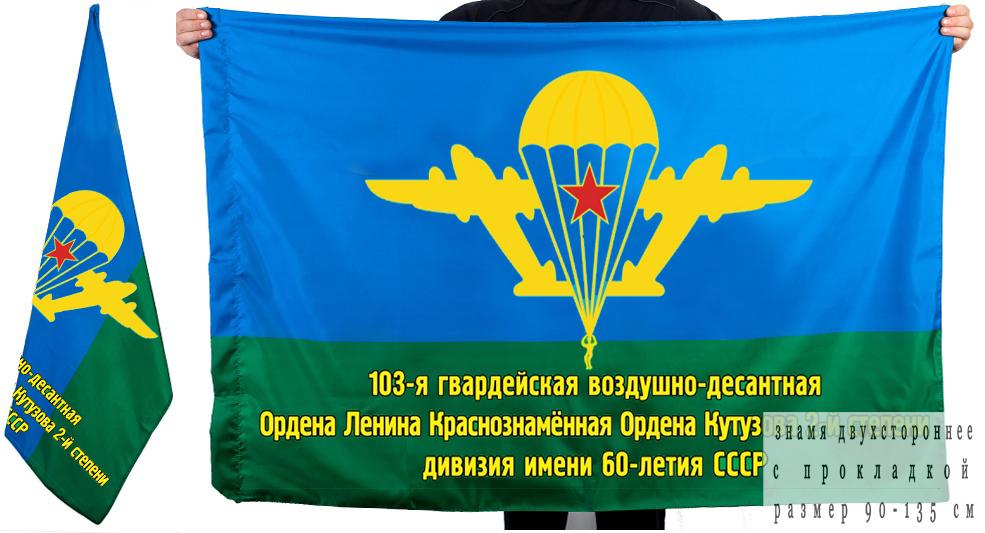 """Флаг """"103 гвардейская воздушно десантная дивизия"""""""
