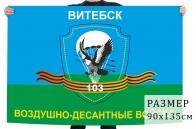 Флаг 103 гвардейской Витебской воздушно-десантной дивизии