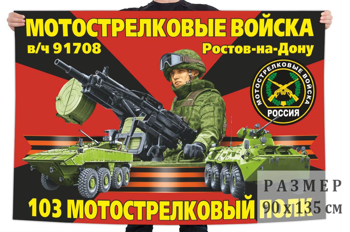 Флаг 103 мотострелкового полка