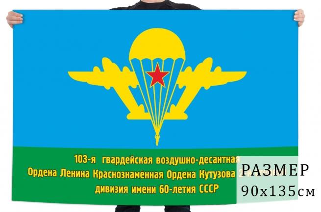"""Флаг """"103 ВДД"""""""