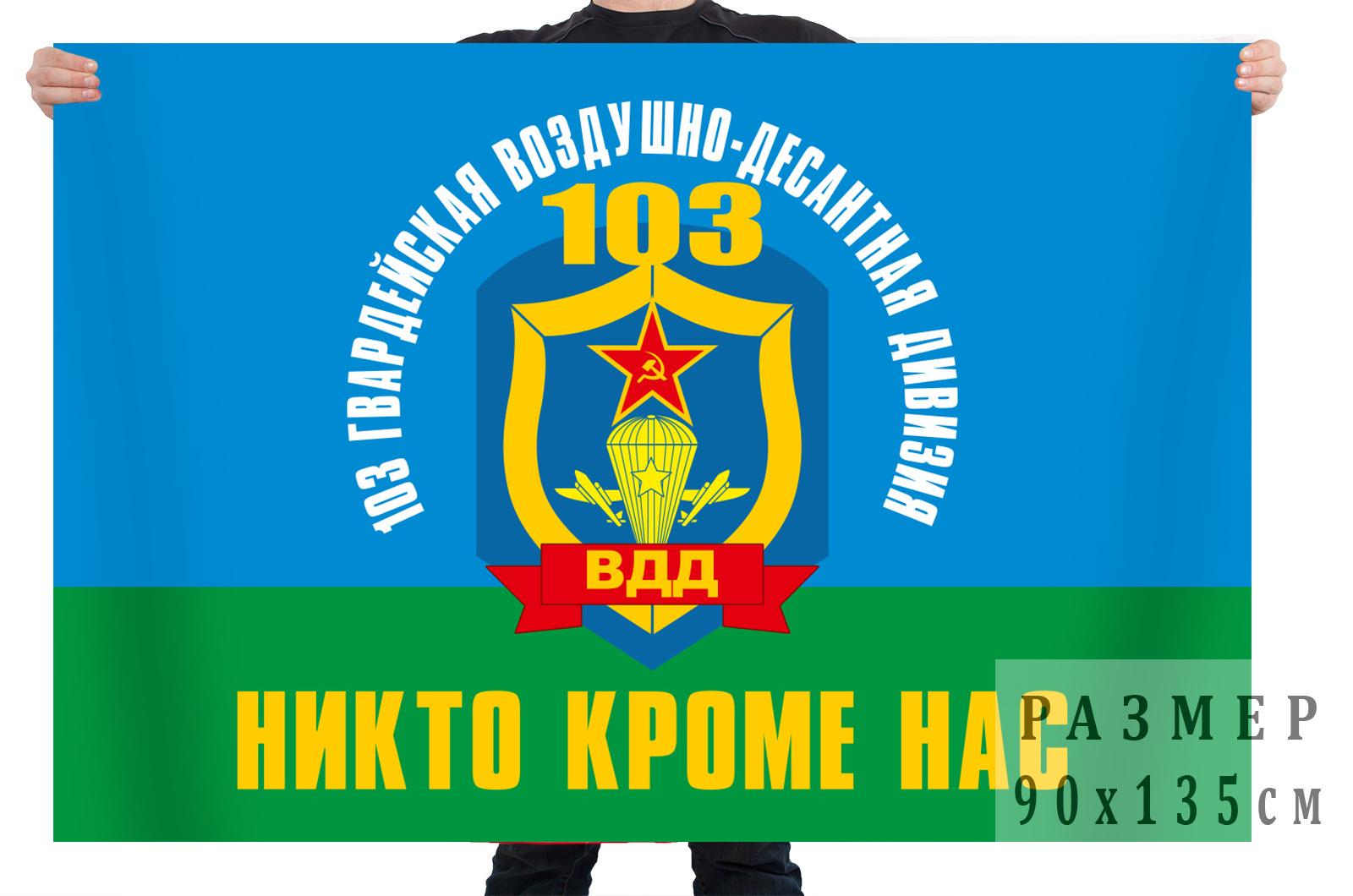 Флаг 103 Воздушно - десантной дивизии
