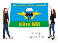 Флаг 103-й гвардейской воздушно-десантной дивизии