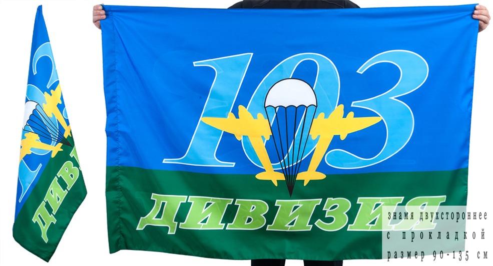 Двухсторонний флаг «103-я дивизия ВДВ»