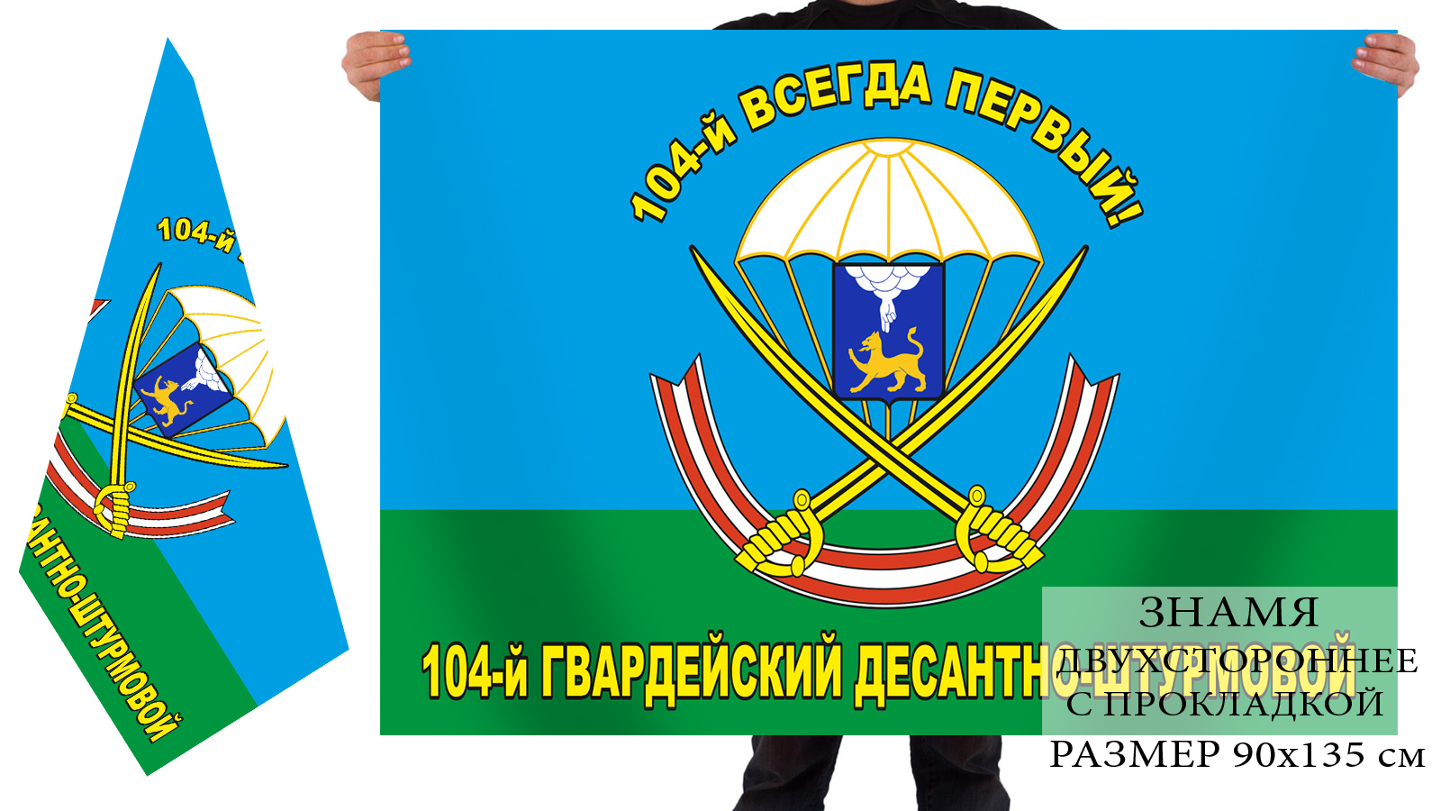 Купить с доставкой флаг 104-го гв. десантно-штурмового полка ВДВ