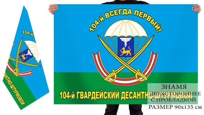 Флаг 104-го гв. десантно-штурмового полка ВДВ