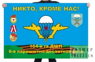 Флаг 104-й гв. ДШП, 6-я парашютно-десантная рота
