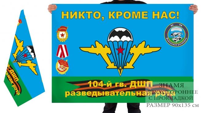 Двухсторонний флаг 104 гв. ДШП разведывательная рота