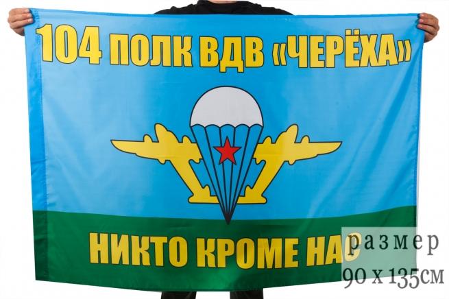 Флаг 104-го полка ВДВ «Черёха»