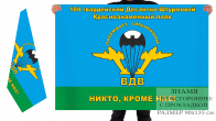 Флаг 104-го гвардейского десантно-штурмового Краснознаменного полка