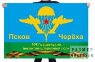 Флаг 104 гв. десантно-штурмового полка