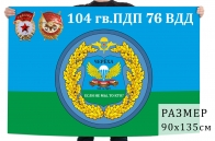 Флаг 104 Гв. парашютно-десантного полка 76 ВДД