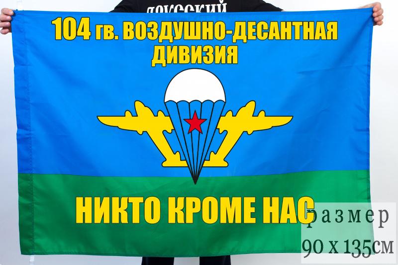 """Флаг """"104 гвардейская воздушно десантная дивизия"""""""