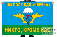 Флаг 104 гвардейского десантно-штурмового полка ВДВ