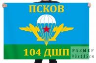 Флаг 104 гвардейского десантно-штурмового полка