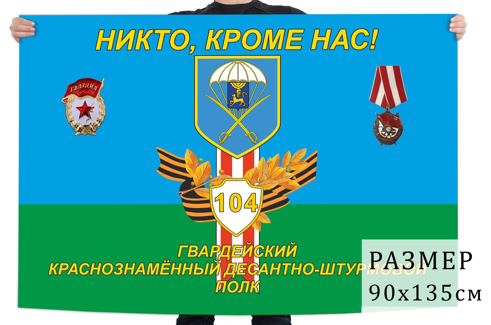 Флаг 104 гвардейского Краснознаменного ДШП