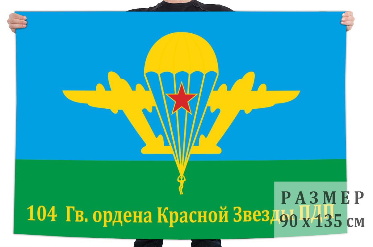 Флаг 104 гвардейского ордена Красной звезды парашютно-десантного полка