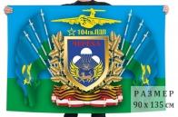 Флаг 104 гвардейского парашютно-десантного полка ВДВ