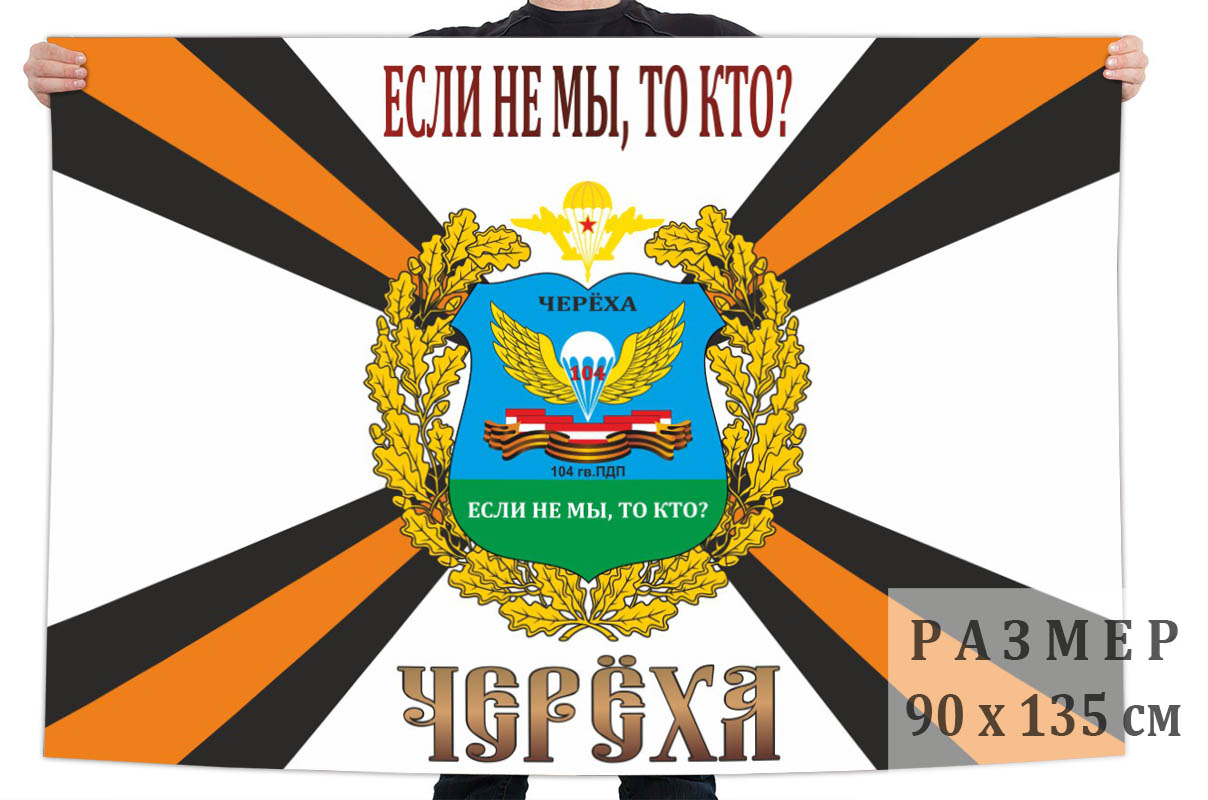 Флаг 104 гвардейского ПДП