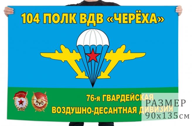 Флаг 104 гвардейского полка ВДВ