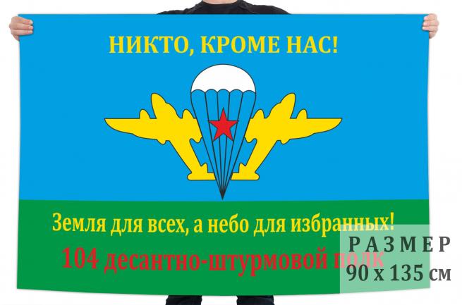 Флаг 104-й Десантно-штурмовой полк ВДВ