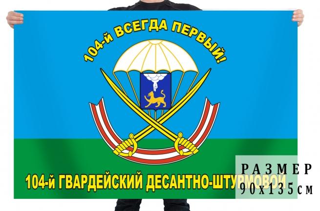 Флаг 104-й гв. десантно-штурмовой полк ВДВ