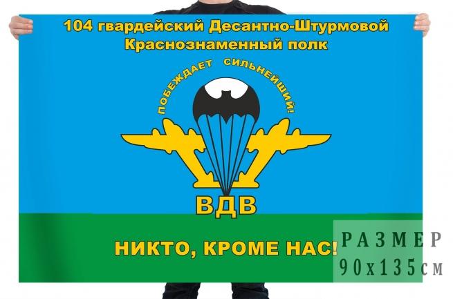 Флаг 104-й гв. ДШП