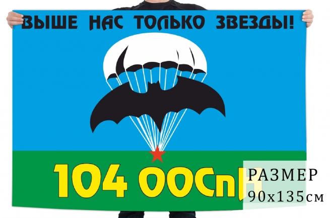 Флаг 104 ООСпН ГРУ ВС РФ