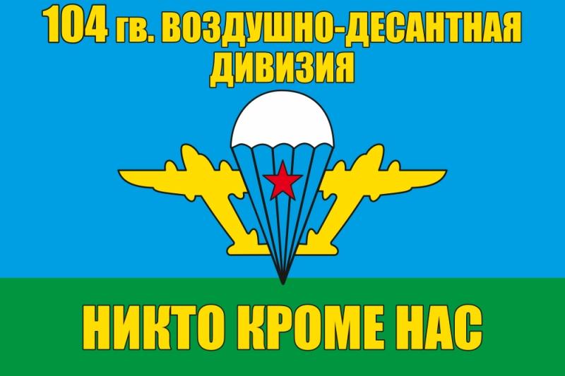 Флаг 104-й ВДД