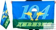 Двухсторонний флаг «104-я дивизия ВДВ»