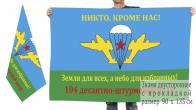 Двухсторонний флаг 104-го Десантно-штурмового полка
