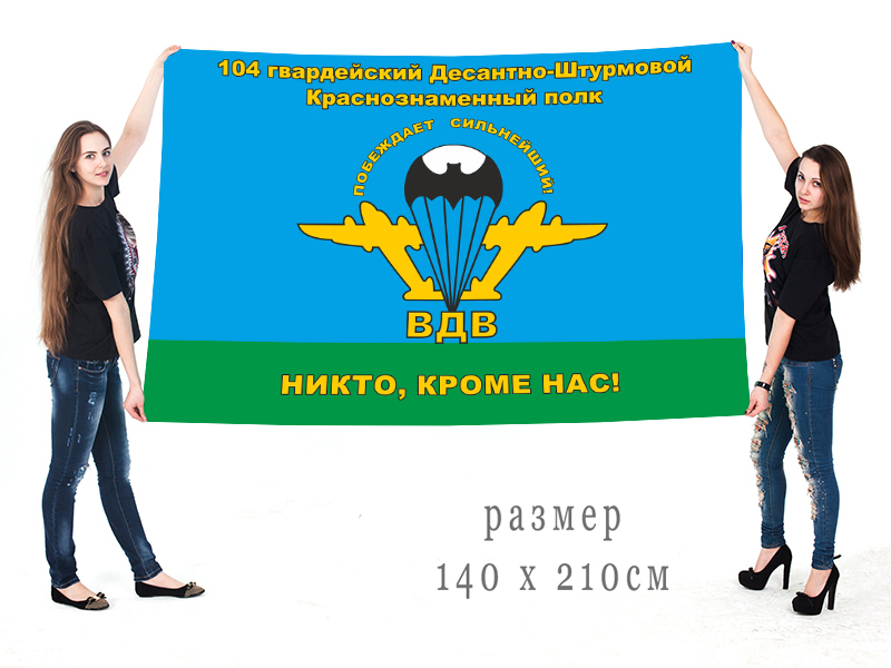 Флаг 104-й ДШП