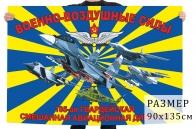 Флаг 105 Гв. смешанной авиадивизии