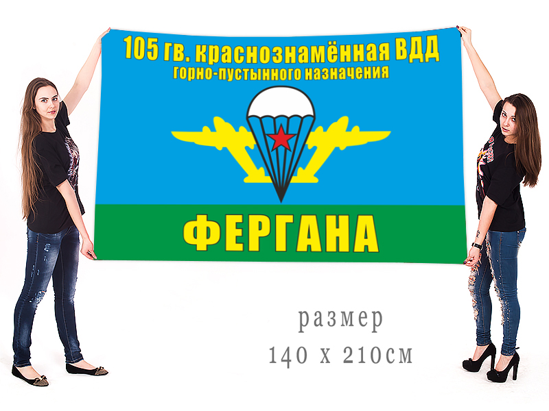 Флаг 105-ой гв. ВДД Фергана