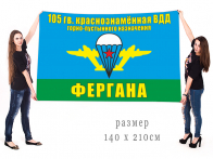 Флаг 105-ой гв. ВДД «Фергана»