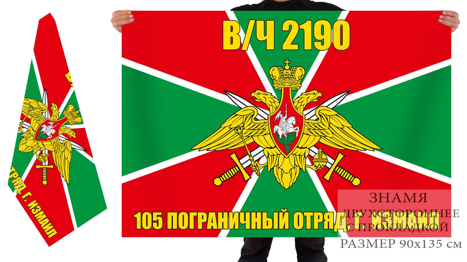 Двухсторонний пограничный флаг «105 измаильский ПогО, в/ч 2190»
