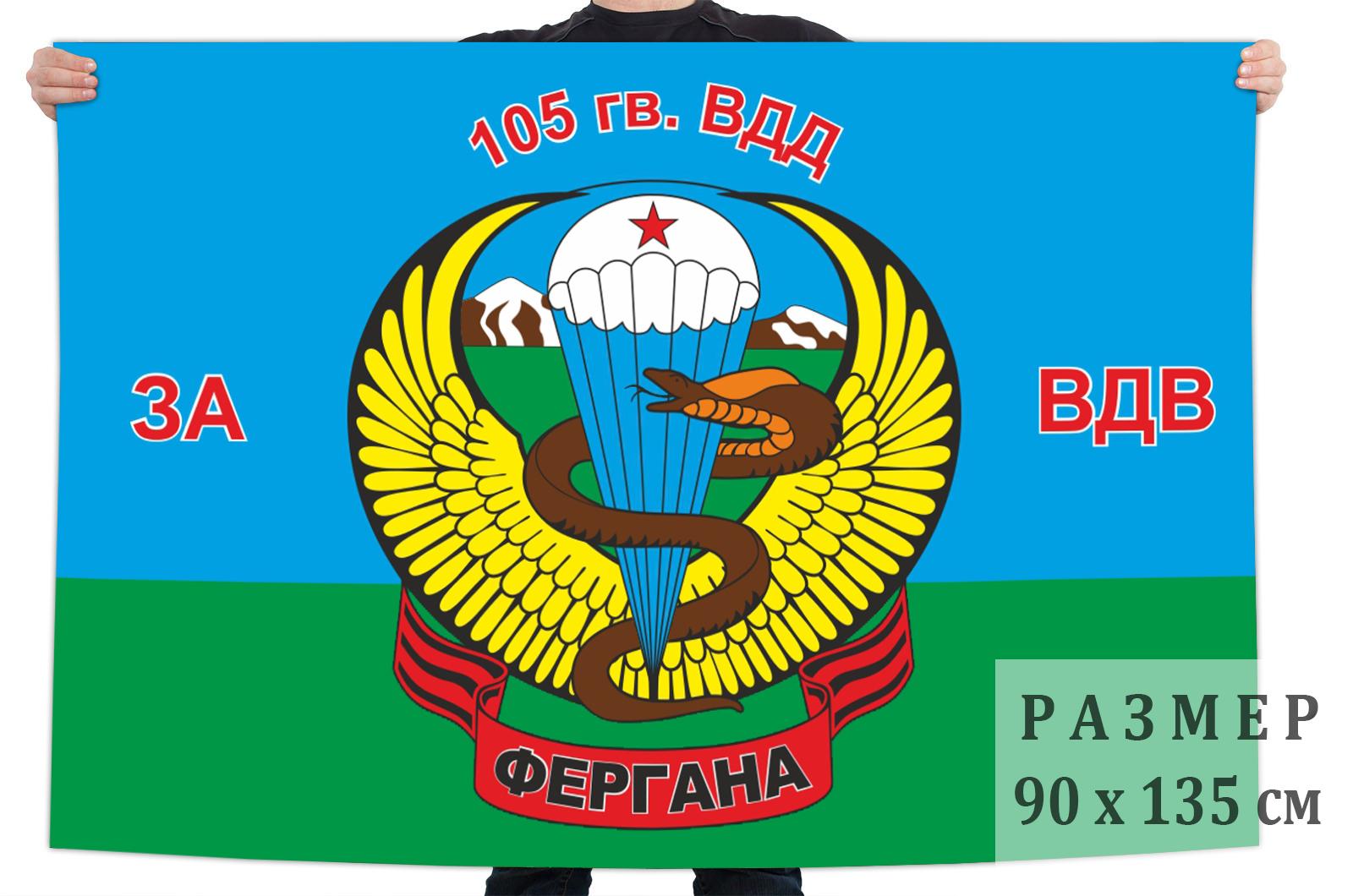"""Флаг 105-й гв. ВДД """"За ВДВ"""""""